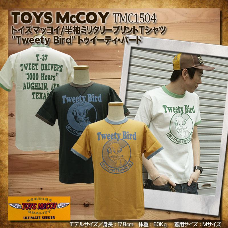 トイズマッコイ,TOYS McCOY,ミリタリーTシャツ,TMC1504,トゥイーティ