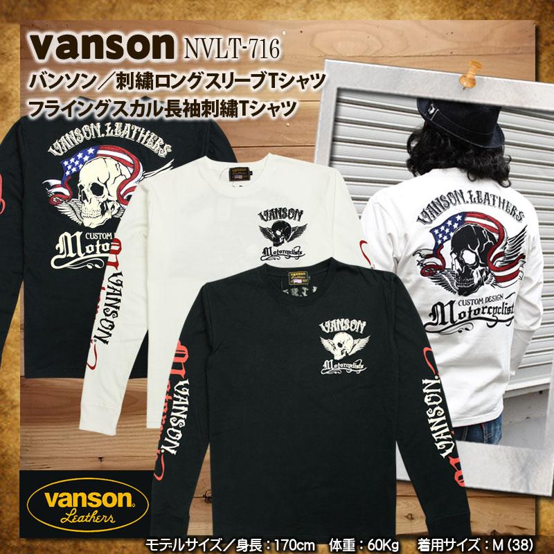 vanson,バンソン,ロンT,NVLT-716,長袖Tシャツ,フライングスカル,バンソン