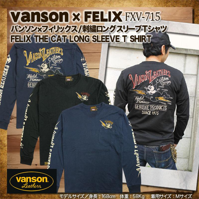 vanson,バンソン,ロンT,FXV-715,長袖Tシャツ,フィリックス,バンソン,ポケT