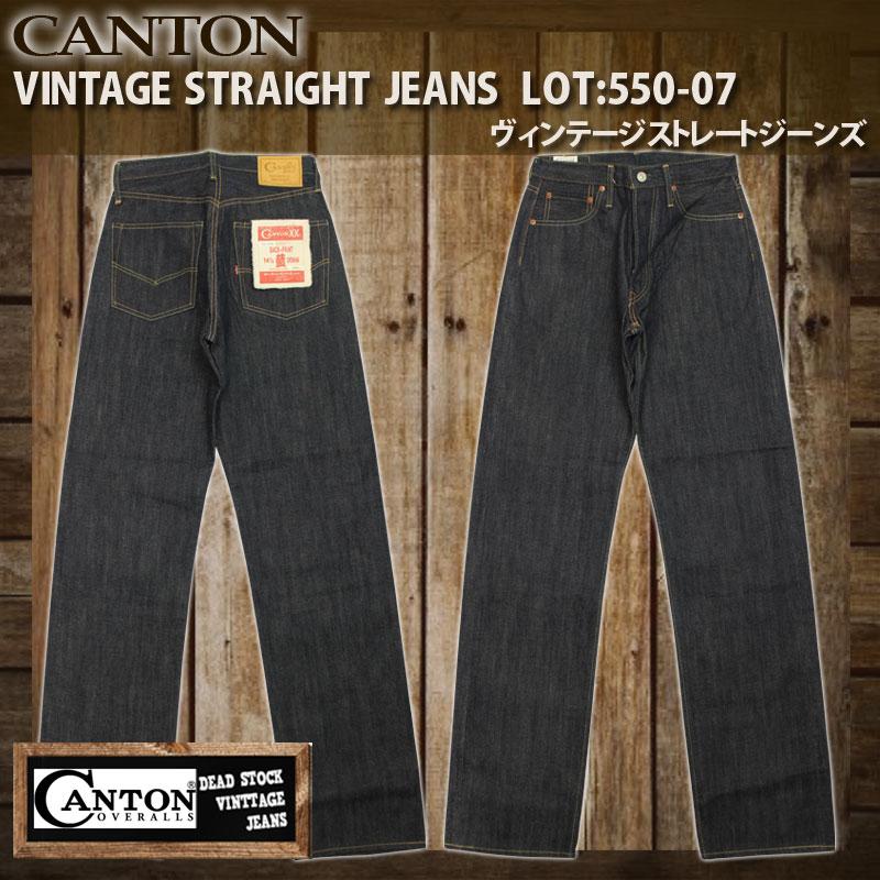 キャントン,CANTON,ストレートジーンズ,ヴィンテージ,550-07
