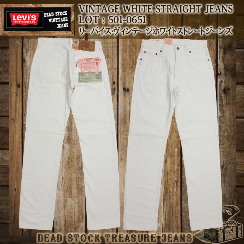 リーバイス,LEVIS,ホワイトストレートジーンズ,ヴィンテージ,デッドストックジーンズ,501-0651