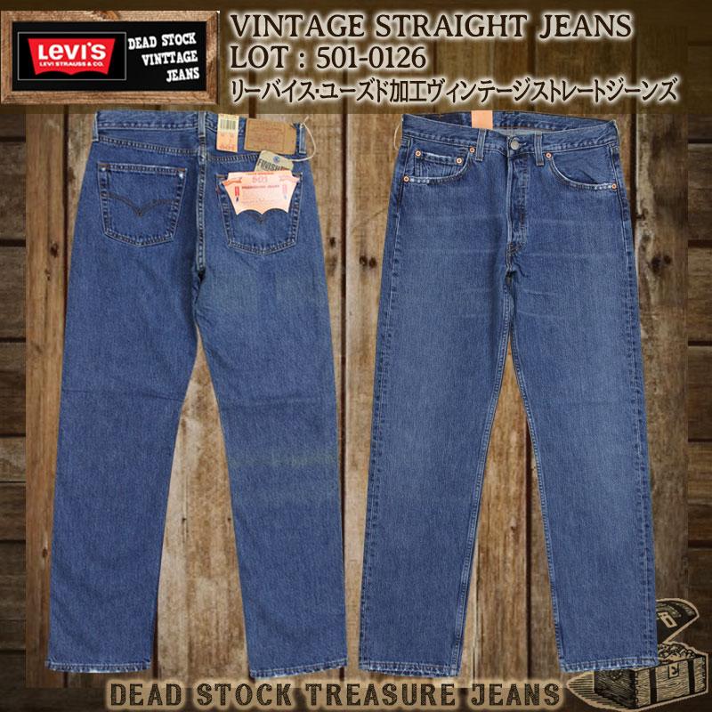 リーバイス,LEVIS,ストレートジーンズ,ヴィンテージ,デッドストックジーンズ,501-0126