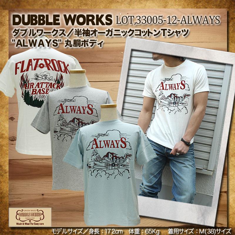 ダブルワークス,丸胴Tシャツ,ALWAYS