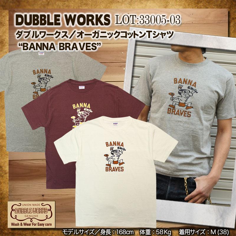 ダブルワークス,丸胴Tシャツ,BANNA BRAVES