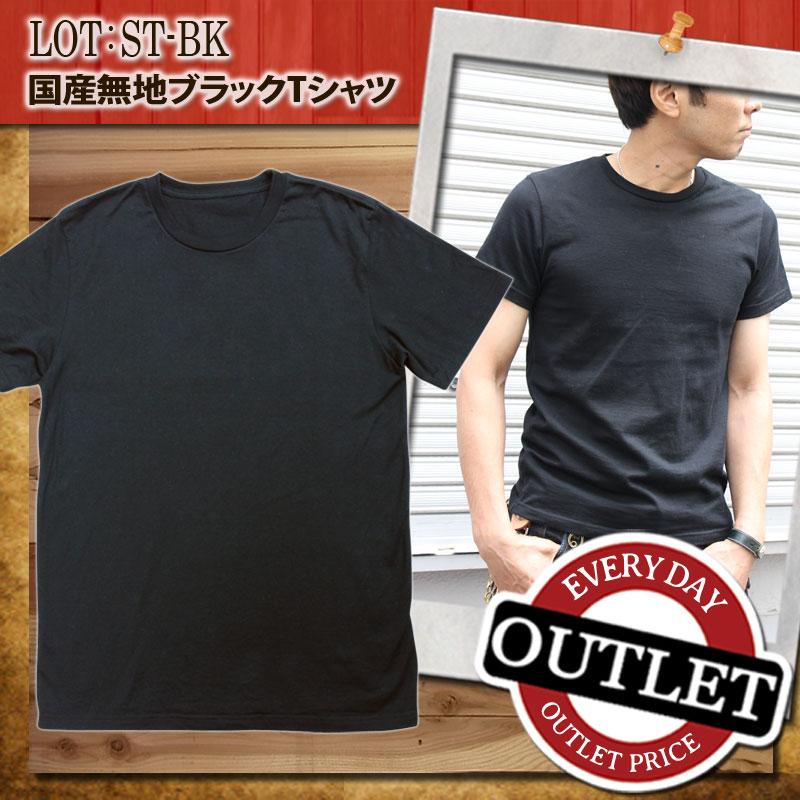 無地Tシャツ,ブラック,黒Tシャツ,黒,メンズ,トップス