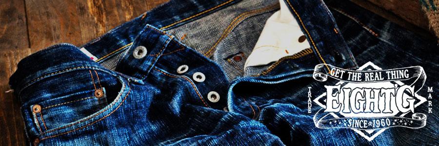 エイトジー,日本最古のジーンズブランド