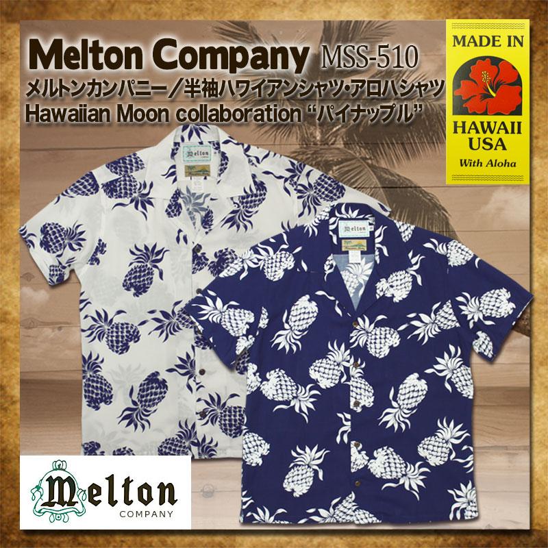 メルトンカンパニー,アロハシャツ,パイナップル,MSS-510