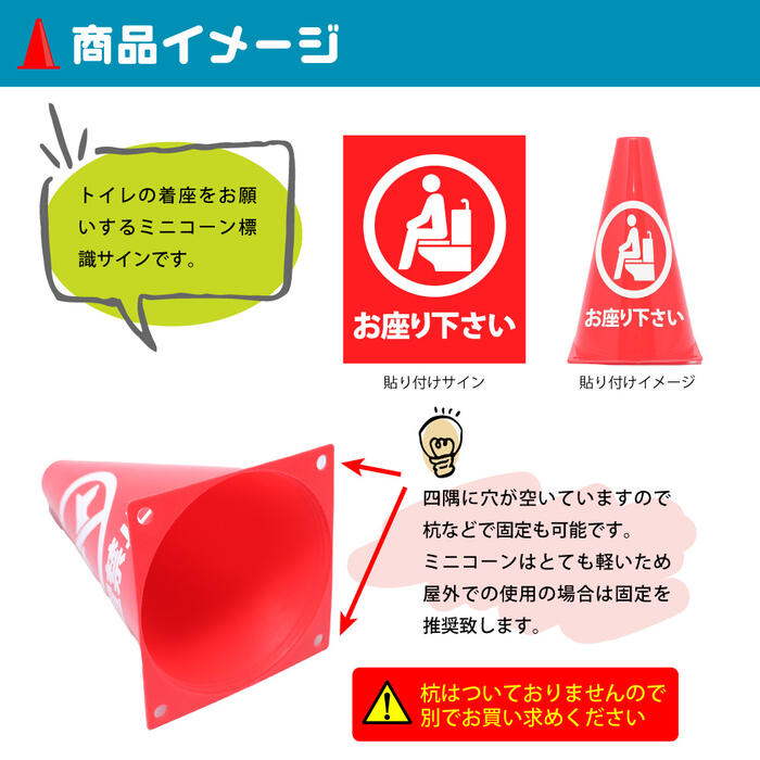 商品イメージ トイレ 座って 着座 お願い 注意
