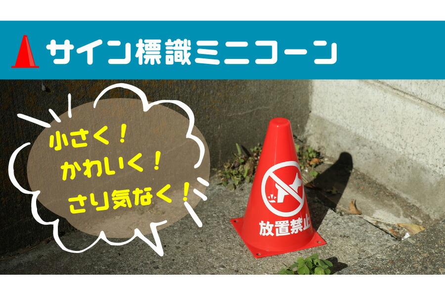 かわいい ミニ 三角 コーン 注意 標識