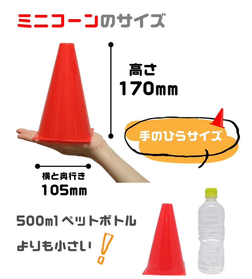 三角コーン ミニコーンのサイズ