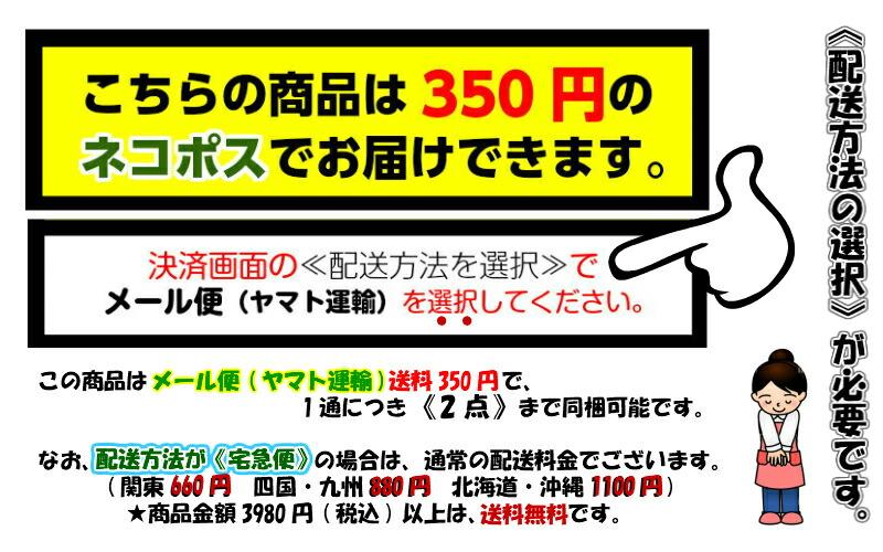 350円有料ネコポス