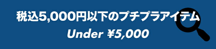 5000円まで