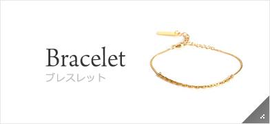 Bracelet(ブレスレット)