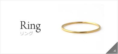 Ring(リング)