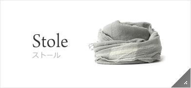 Stole(ストール)