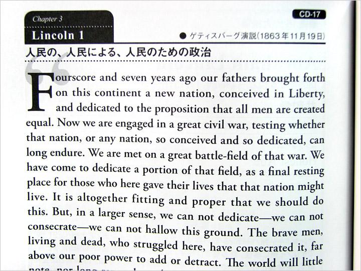 歴史を動かす、世界を変える、人々の心に響く  アメリカ大統領英語名言集(CD付き書籍)