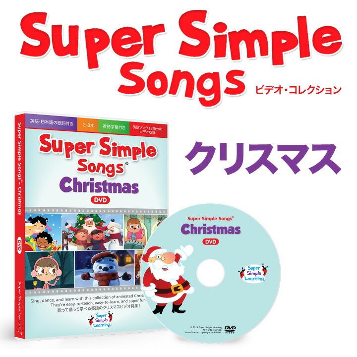 eigo: Infant English DVD Super Simple Songs Christmas Christmas Xmas English teaching English ...
