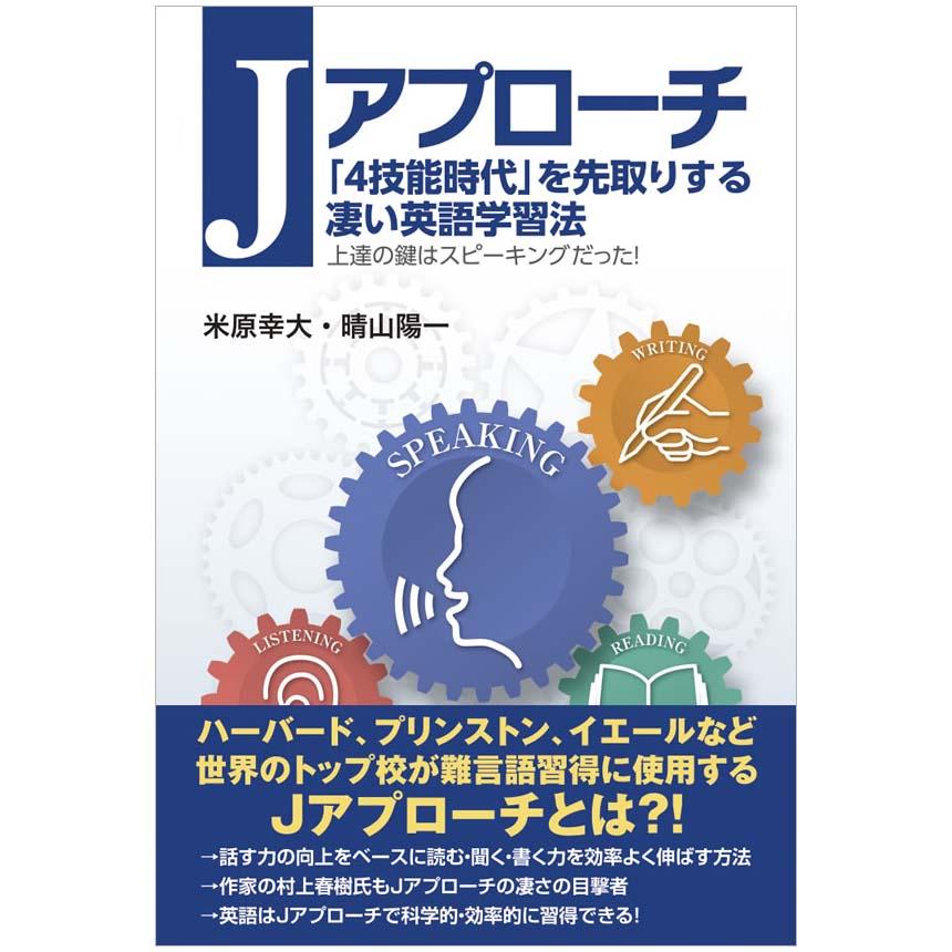 【楽天市場】Jアプローチ 「4技能時代」を先取りする凄い英語 ...