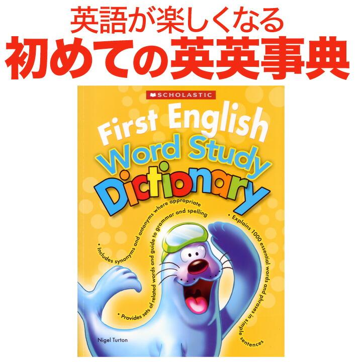 英語がたのしくなる初めての英英辞典