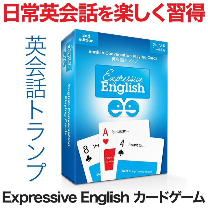 日常英会話を楽しく習得できる英会話トランプ