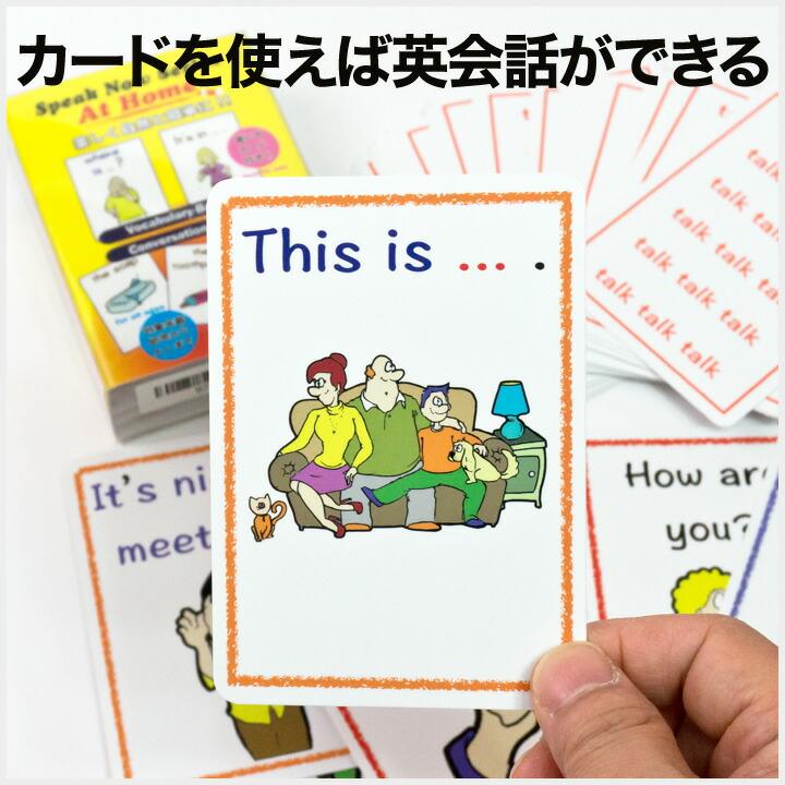 【楽天市場】英語教材 Speak Now Series At Home カードゲーム 英会話 ...