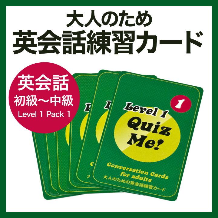 楽天市場 英語教材 quiz me conversation cards for adults level 1