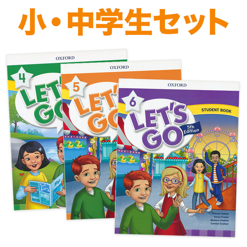 Let's Go 3冊セット