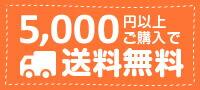 5000円以上ご購入で送料無料