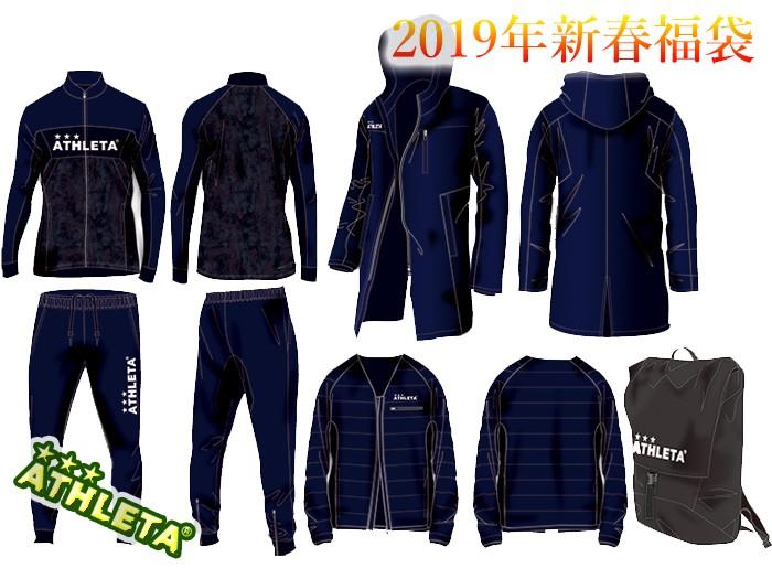 ATHLETA/2019年 アスレタ 福袋 メンズ/ジュニア WINTER セット(FUK-19/FUK-19J)