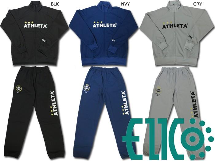 ATHLETA/アスレタ 2017新作 別注 ストレッチウーブン スーツ ジャケット・パンツ 上下セット (エイコーオリジナル)