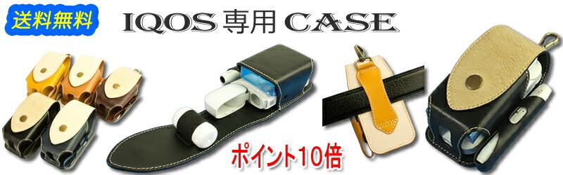 iQOS case