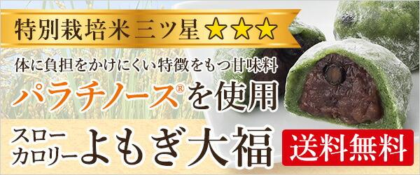 スローカロリーよもぎ豆大福【送料無料】