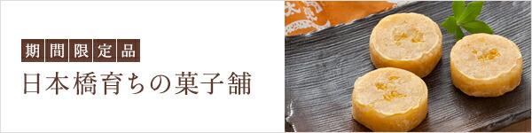 日本橋育ちの菓子舗