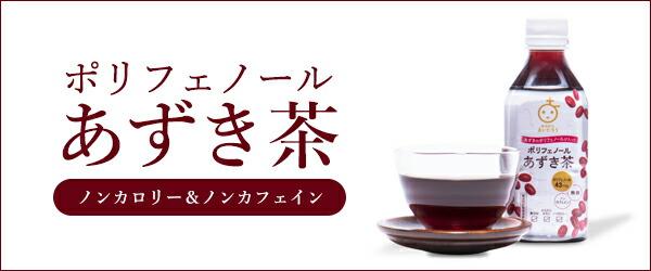ポリフェノールあずき茶