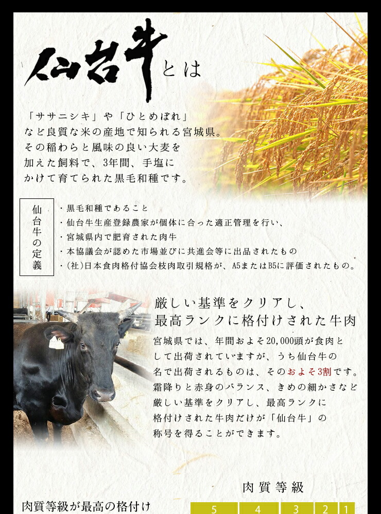 仙台牛とは