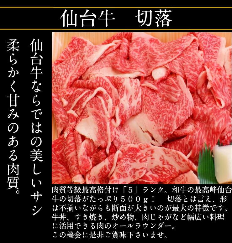 仙台牛切落