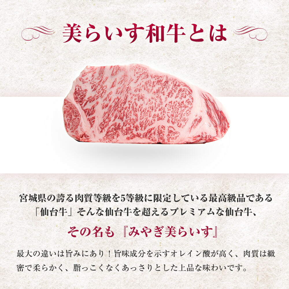 みやぎ美らいす和牛とは?
