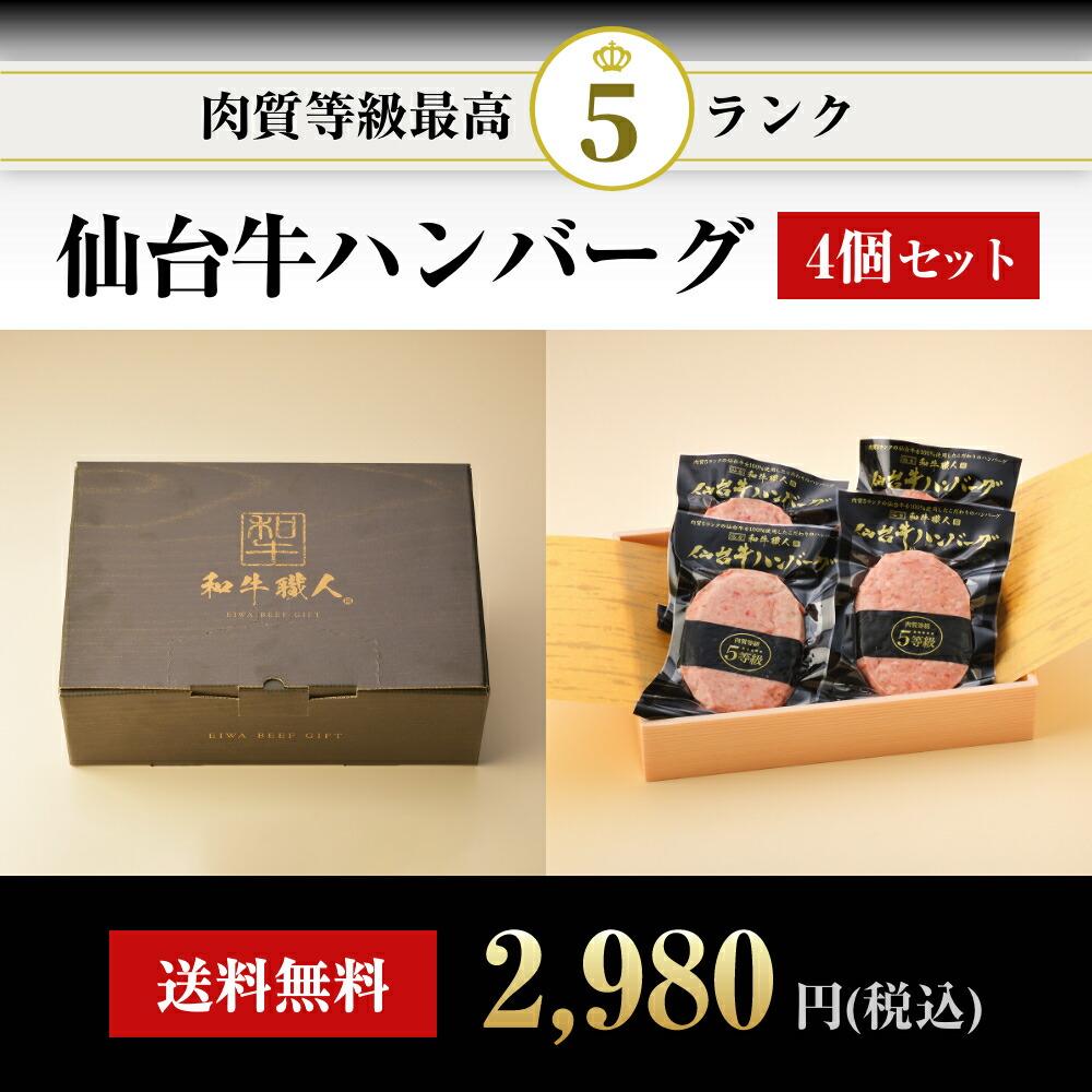 仙台牛100%ハンバーグ4個セット
