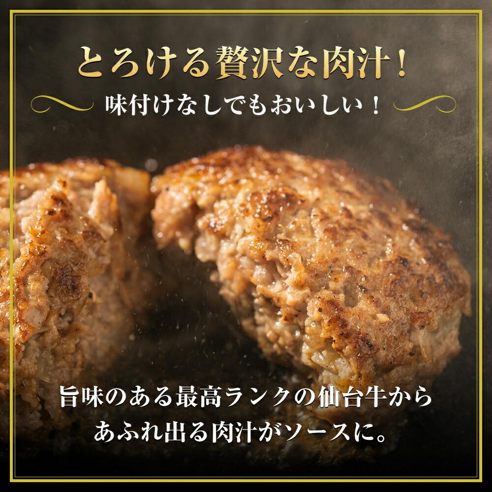 仙台牛ハンバーグのとろける贅沢な肉汁