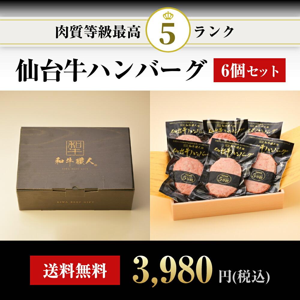 仙台牛100%ハンバーグ6個セット3980円