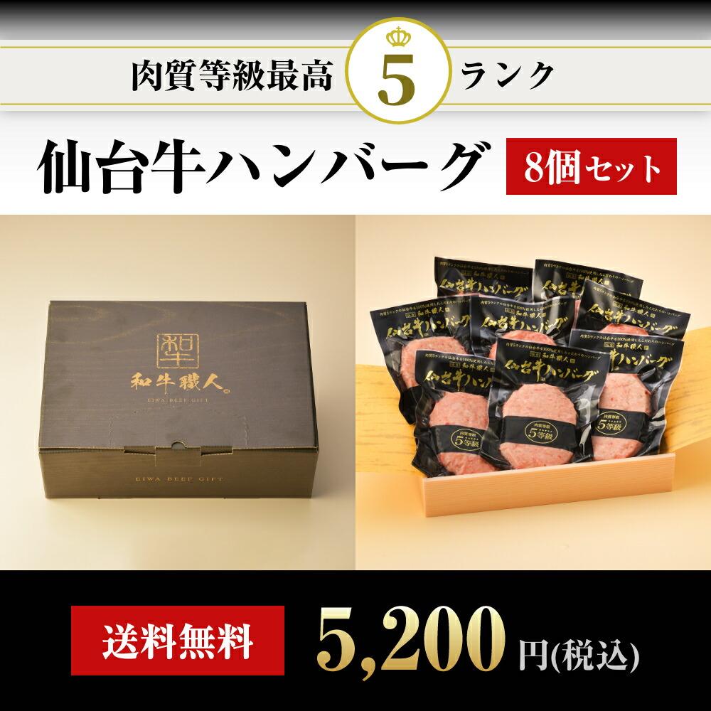 仙台牛100%ハンバーグ8個セット