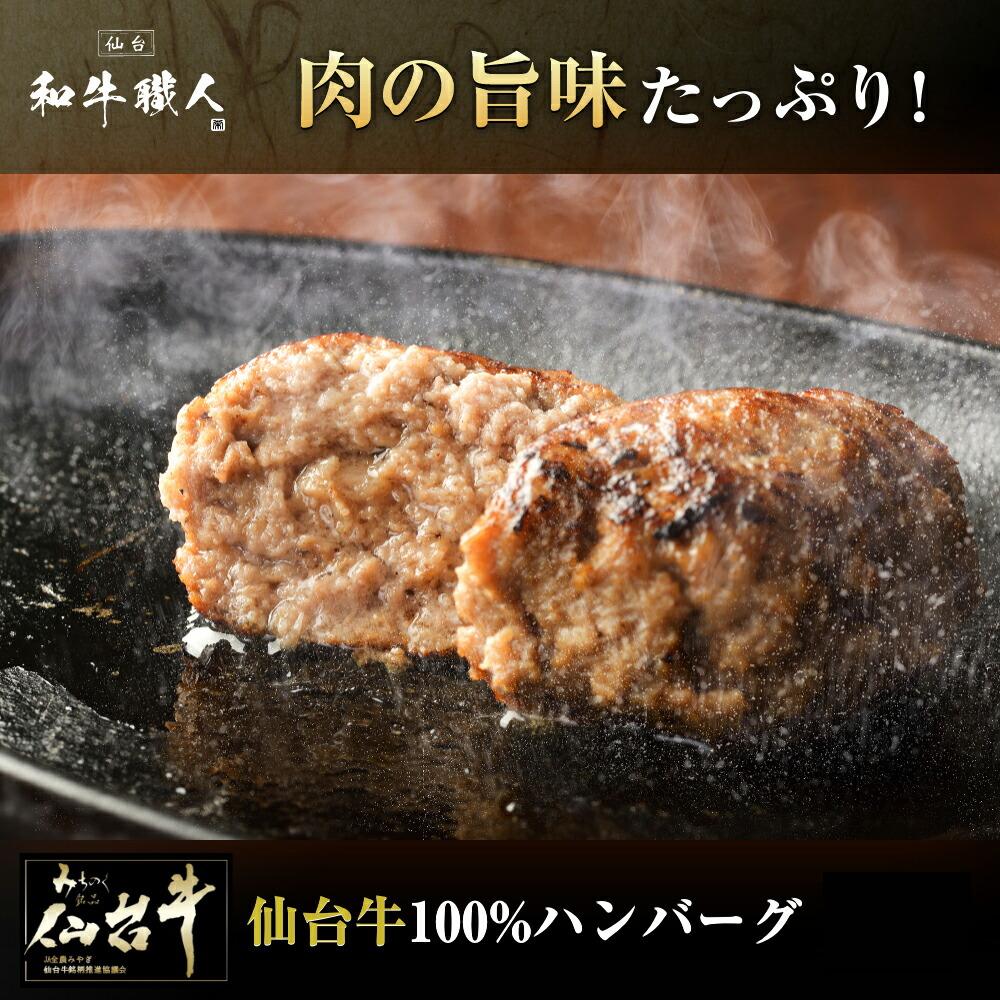 肉の旨味たっぷり仙台牛100%ハンバーグ