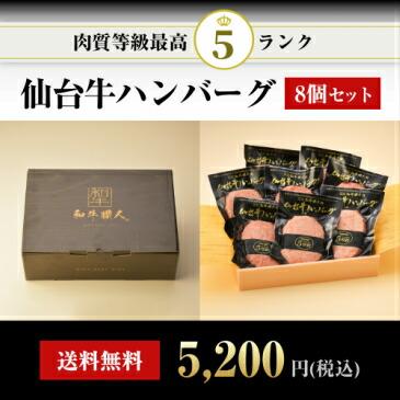 8個入り5200円