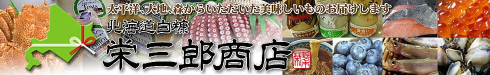 北海道白糠 栄三郎商店:白糠は自然がたくさん!だから旨いものたくさん!