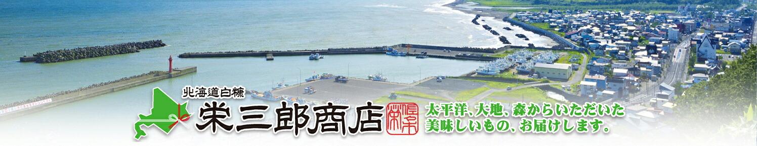 北海道白糠 栄三郎商店