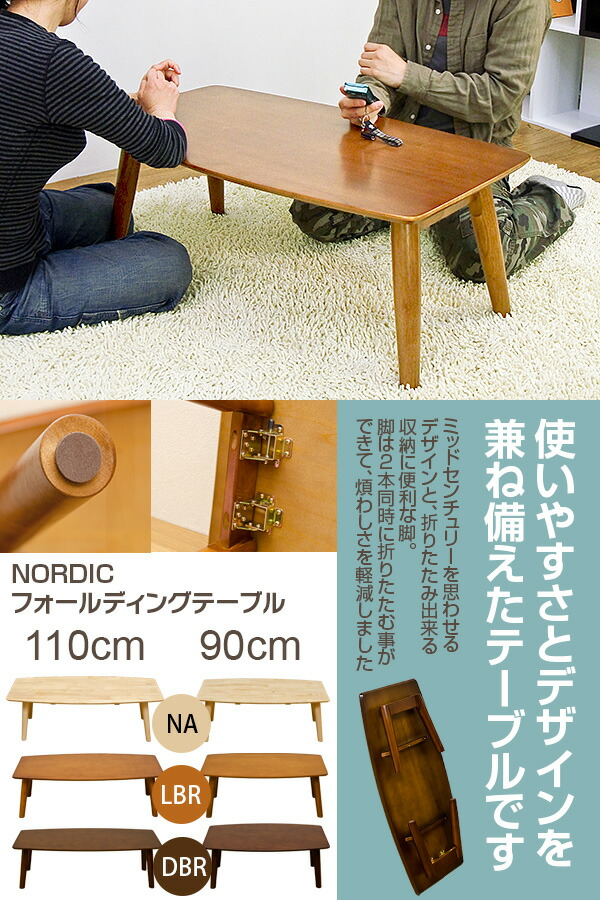 NORDICノルディックフォールディングテーブル90cm WFN-90