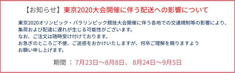 東京2020大会開催に伴う配送への影響について