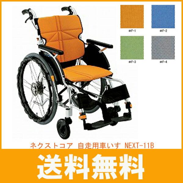 松永製作所 自走式車いすネクストコア NEXT-11B