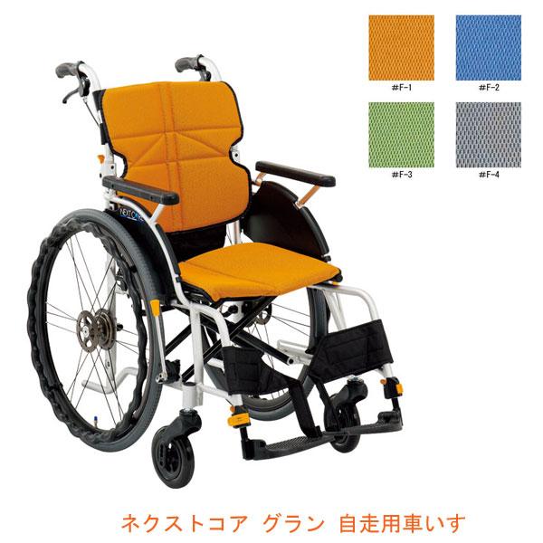 松永製作所 自走式車いすネクストコア グラン NEXT-12B