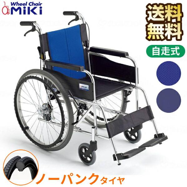 自走用車いすBAL-1ノーパンクタイヤ/ミキ